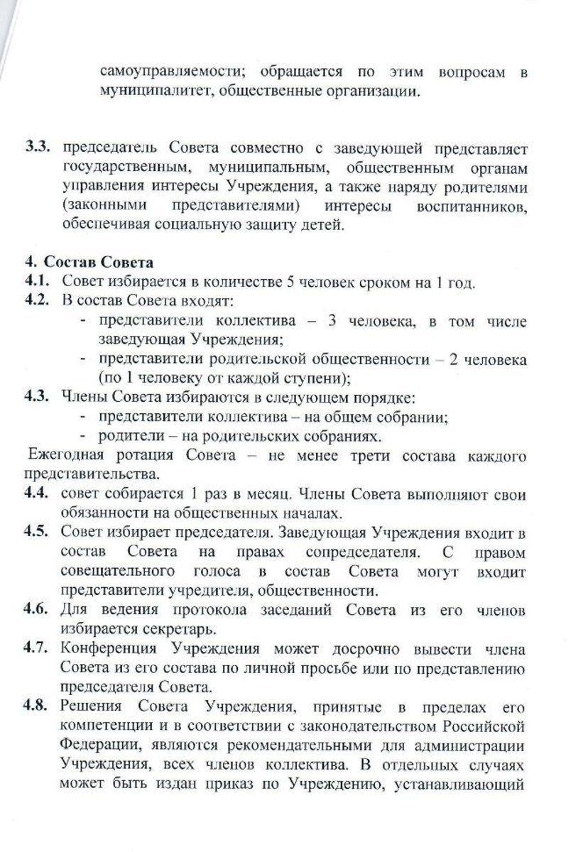 Должностная инструкция арендный администратор